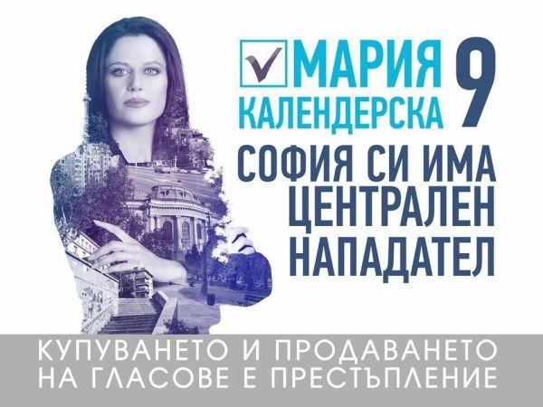 """Photo of Кандидат-кметът на """"България без цензура"""" Мария Календерска с 9 стъпки за промяна на София"""