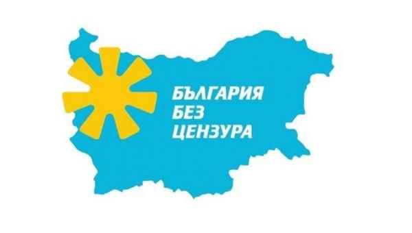 """Photo of Къде и кога ще гласуват представители на """"България без цензура"""" на 25 октомври"""