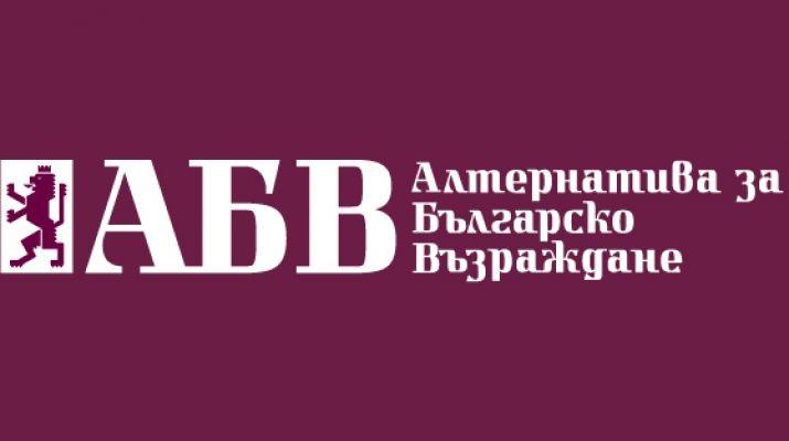 Photo of ПП АБВ закрива кампанията си в Пазарджик с концерт на Николина Чакърдъкова