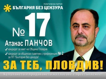 Photo of Атанас Панчов, кандидат-кмет на Пловдив от ББЦ: На 25 октомври пловдивчани трябва да гласуват за истинска промяна
