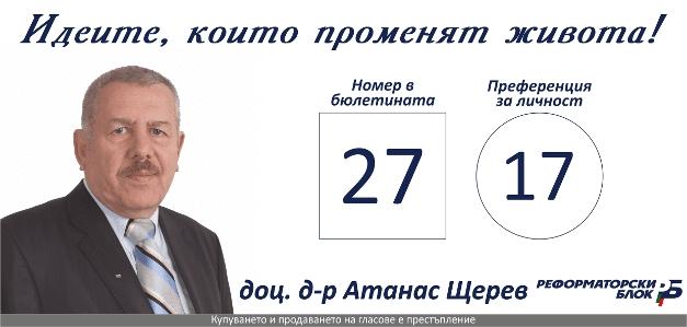 Photo of Доц. Атанас Щерев: Обръщение за местни избори 2015