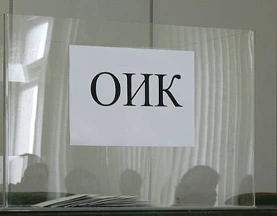 Photo of Полина Витанова е новият председател на ОИК – София