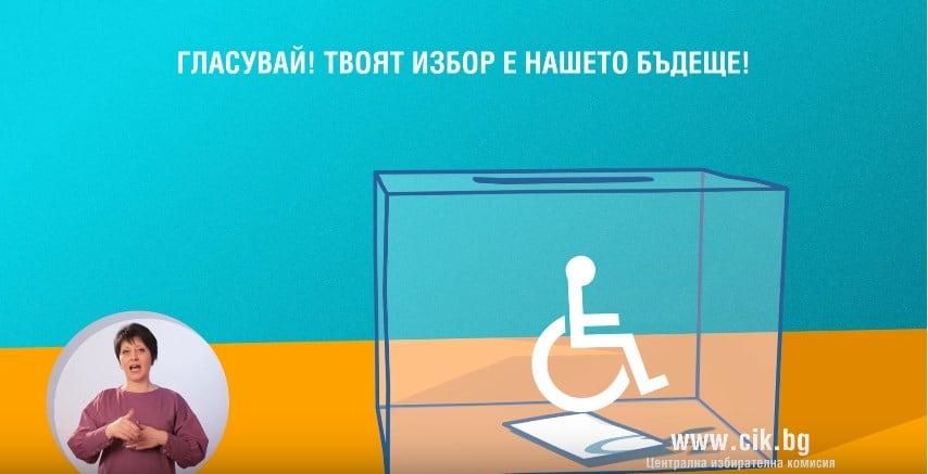 Photo of Гласуване на избиратели с увреждания